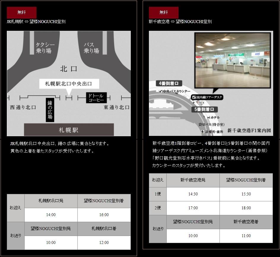 Gokuraku-access15