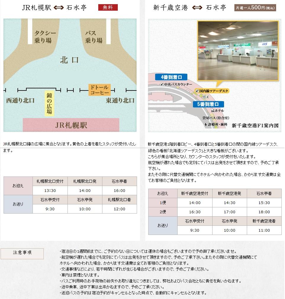 Gokuraku-access17