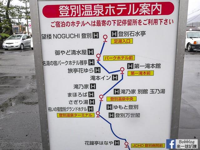 Noboribetsu-station-21