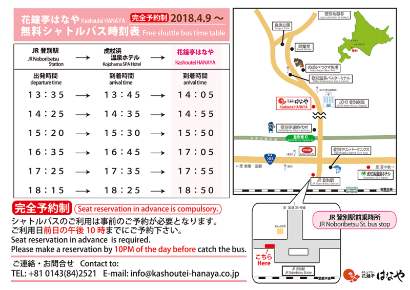 img_hakuchou_bus_kaeri_map1