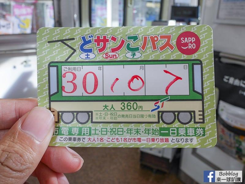 延伸閱讀:札幌交通票券|札幌市電一日券(札幌路面電車一日券)