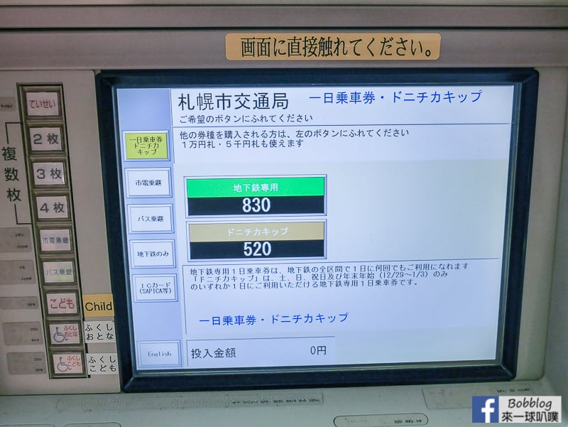 Sapporo subway 9