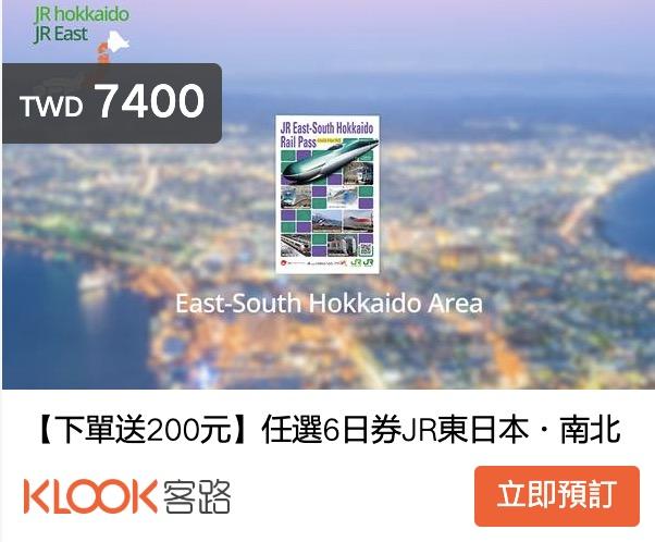 札幌到函館交通-札幌到函館高速巴士,函館到札幌高速巴士(預約,時刻表)