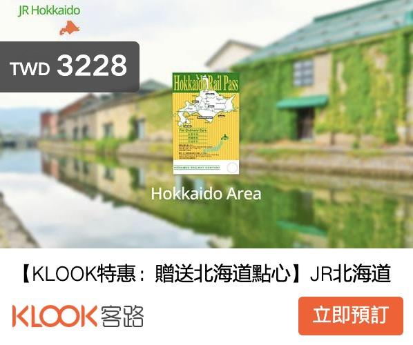 延伸閱讀:北海道鐵路周遊券簽名檔