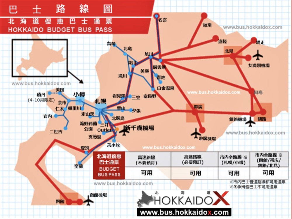 特急釧北號-釧路、阿寒湖到北見巴士交通,北見到阿寒湖、釧路巴士