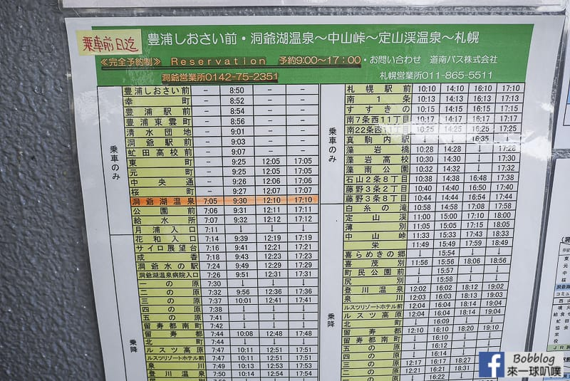 Sapporo to toyalake bus 4