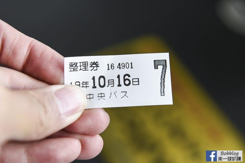 Shikotsuko transport 10
