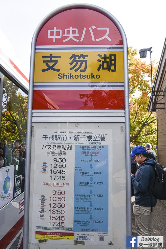 Shikotsuko transport 13