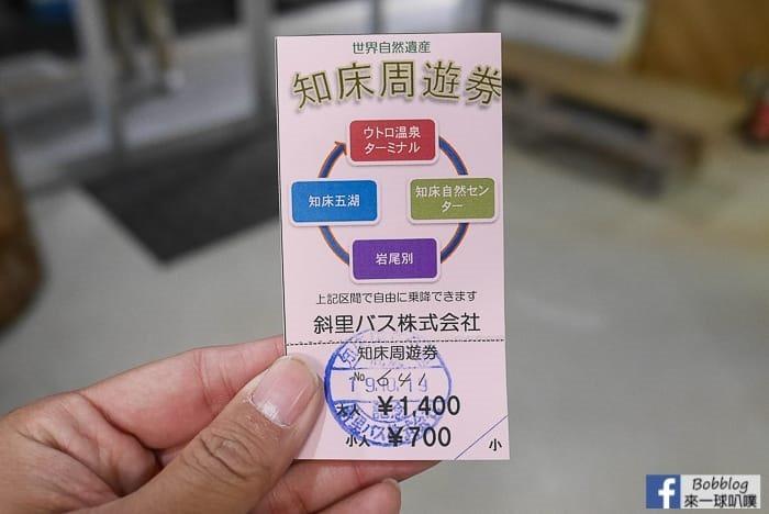 延伸閱讀:北海道知床五湖交通票券|知床周遊券