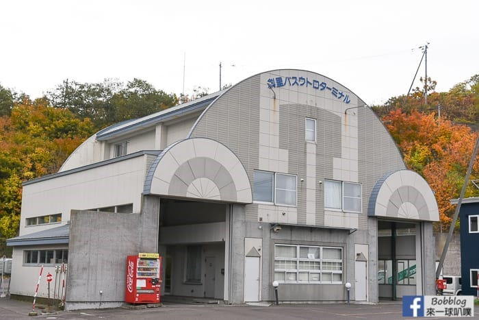 延伸閱讀:知床宇登呂溫泉巴士中心(寄物櫃、巴士站牌、購買票券)