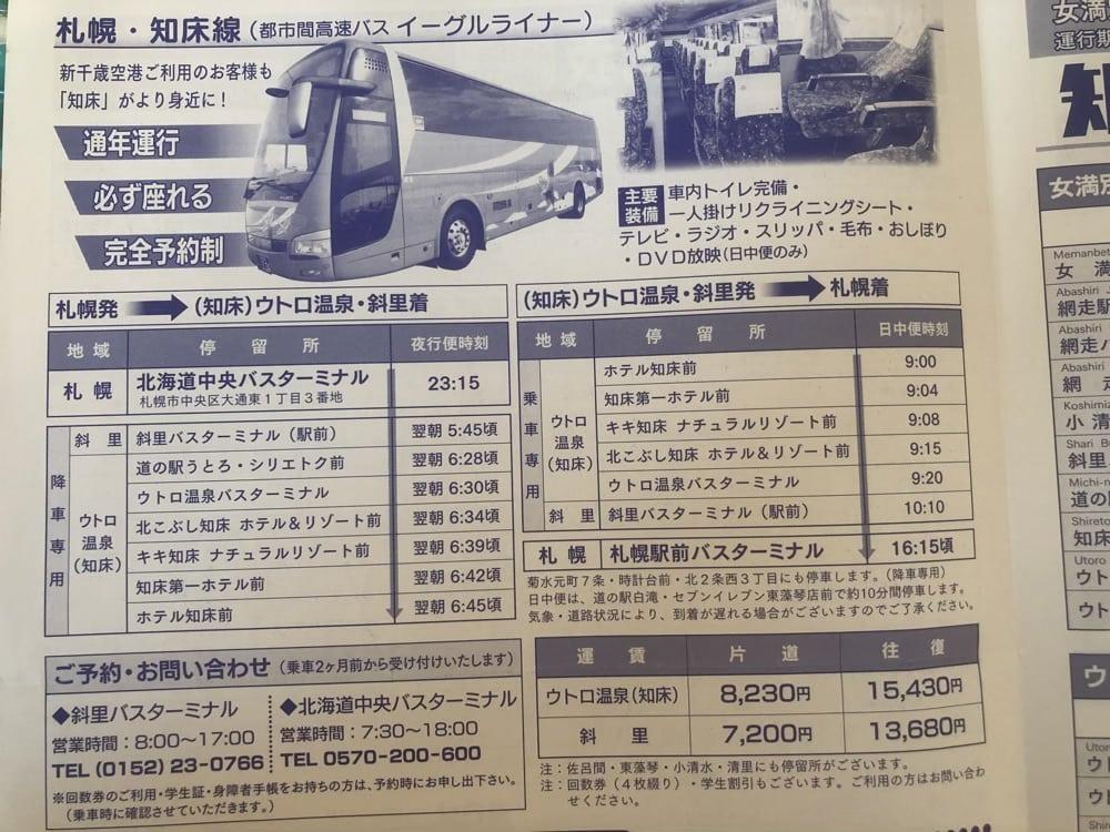 知床五湖交通|斜里巴士路線整理(知床線,觀光巴士,臨時巴士)