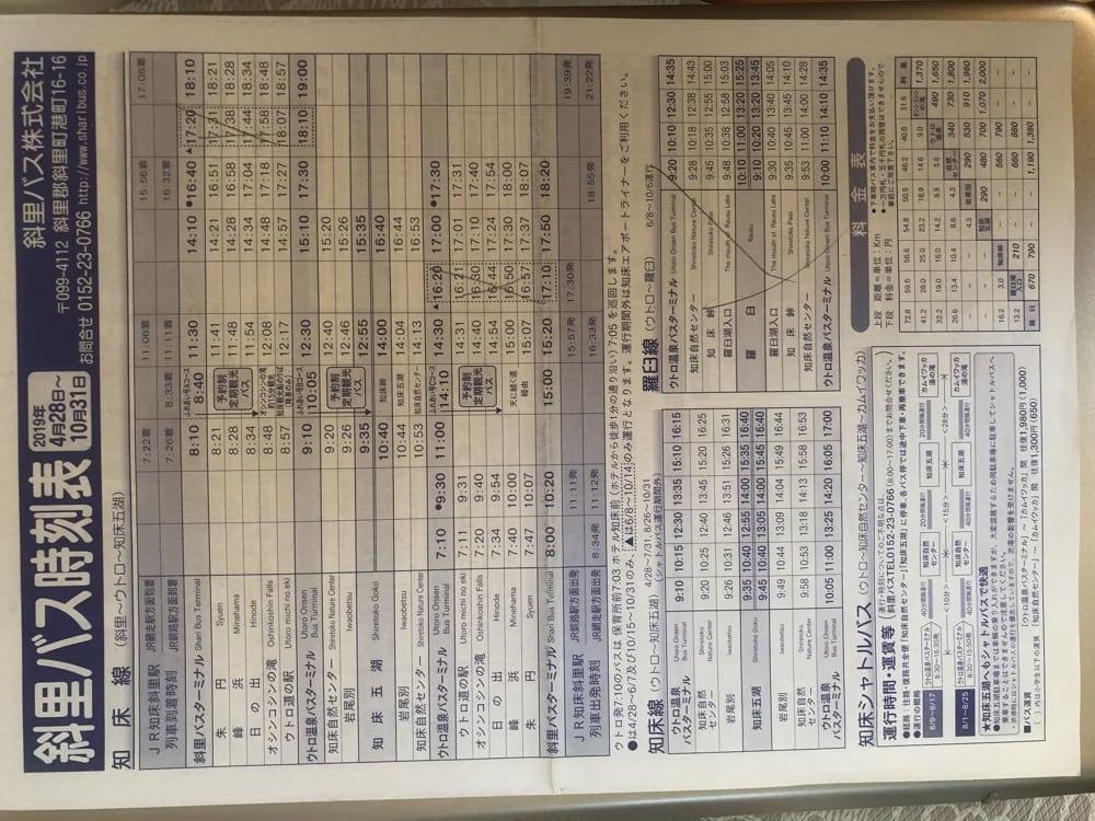 JR北海道知床斜里車站介紹(巴士中心、寄物櫃)