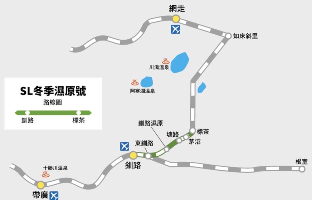北海道道東|冬天限定觀光列車SL冬季濕原號(釧路~標茶,蒸汽火車,看丹頂鶴)