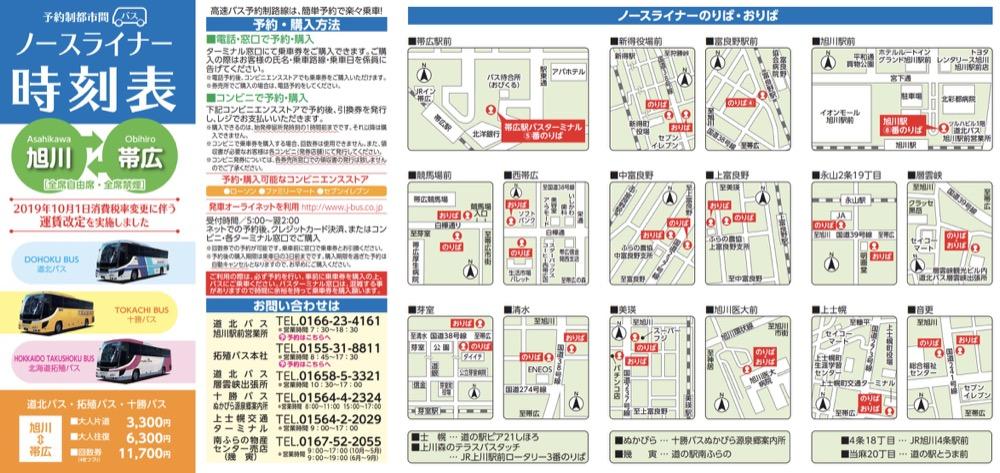 北海道道北層雲峽巴士中心(巴士路線,寄物資訊,租借腳踏車)