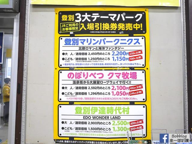 Noboribetsu-station-7