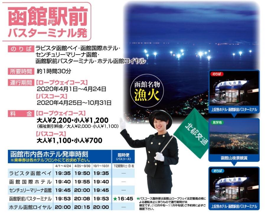 Hakodateyama-night-view00