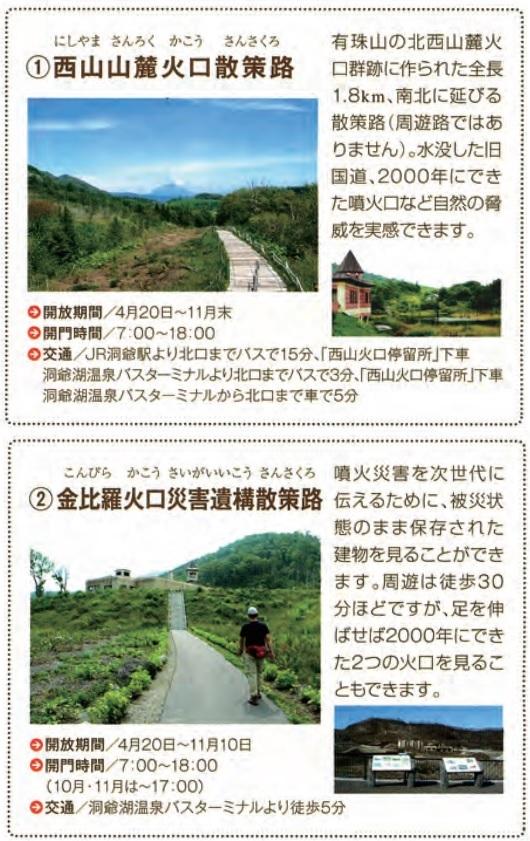 北海道洞爺湖-金比羅火口展望台,金比羅火山口散策路線 @來一球叭噗日本自助攻略
