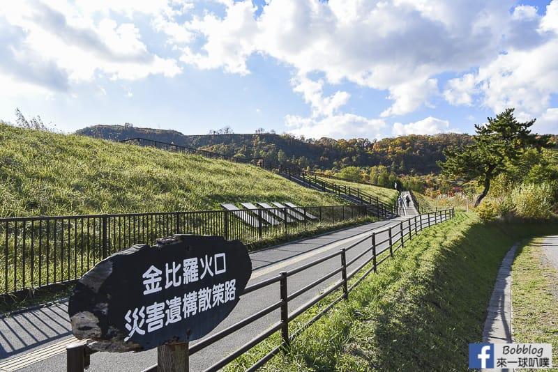 Nishiyama-Crater-Walking-Trail-7