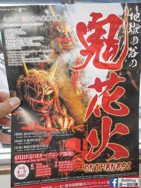 北海道登別地獄谷點燈-鬼火之路,2019地獄谷鬼花火資訊 @來一球叭噗日本自助攻略