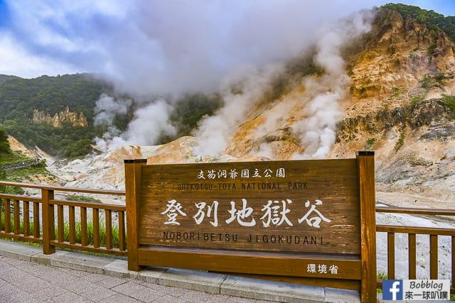 北海道登別溫泉行程景點攻略(登別地獄谷,交通,美食,溫泉住宿)