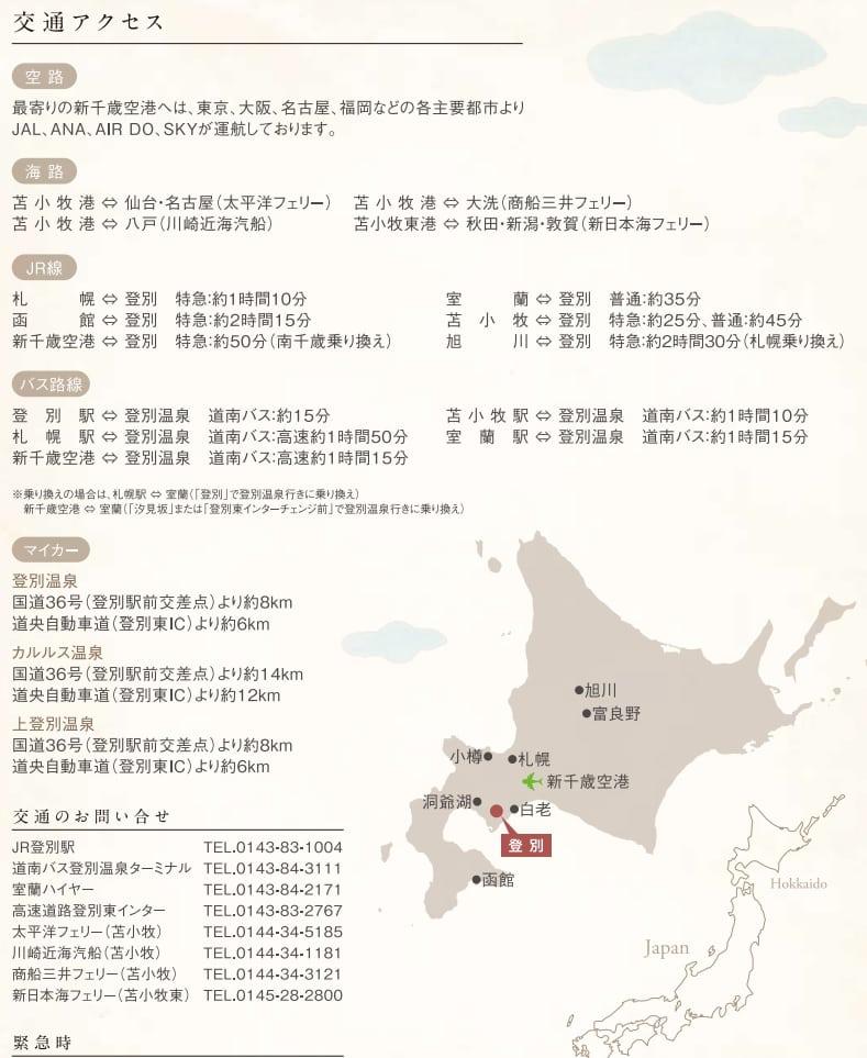 Noboribetsu-Jigokudani017