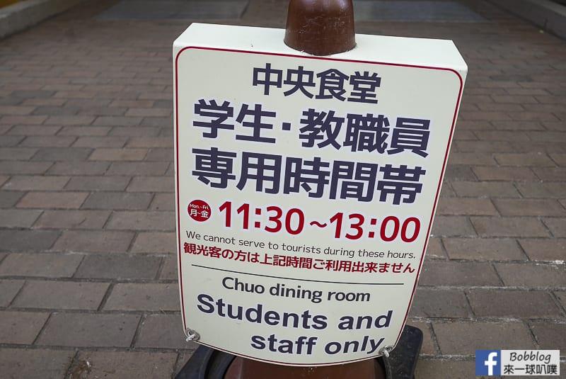 Hokkaido-University-restaurant-2
