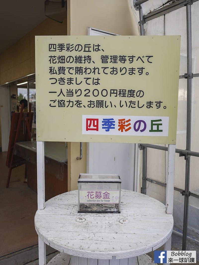 Shikisai no oka 56