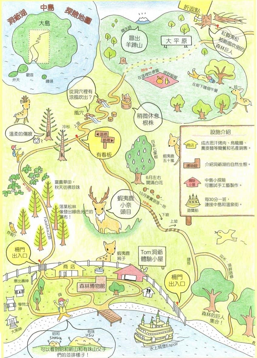 北海道洞爺湖溫泉行程景點攻略(煙火,纜車,美食,交通,住宿評價) @來一球叭噗日本自助攻略