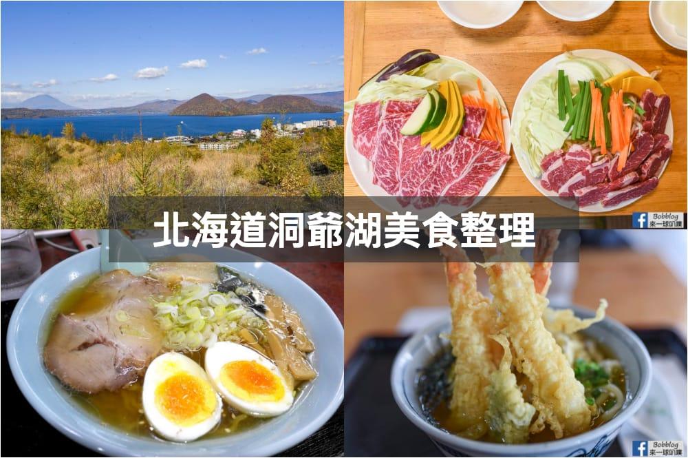 延伸閱讀:北海道洞爺湖美食推薦懶人包*7(漢堡排,燒肉,拉麵,烏龍麵)