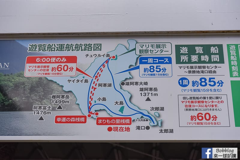 Akanko Onsen 3