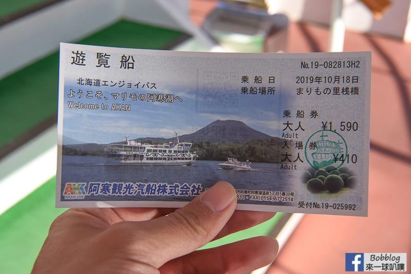 Akan lake boat 4