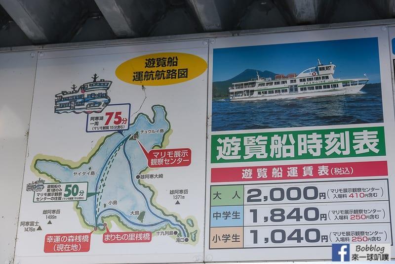Akan lake boat 55