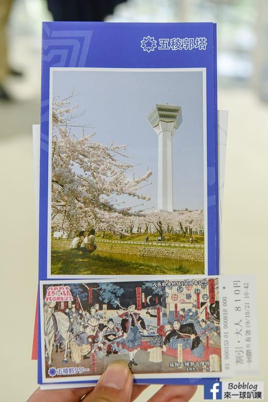 goryokaku-tower-13