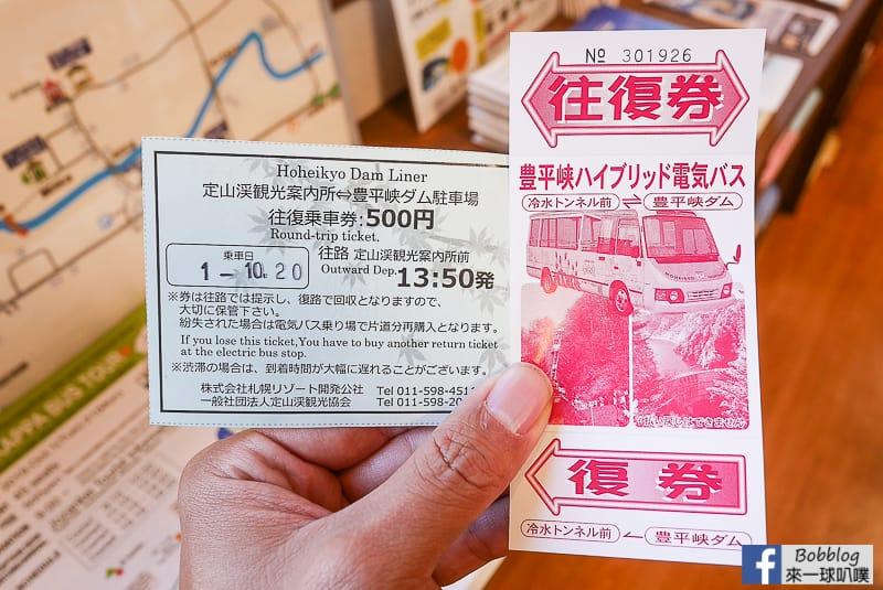Jozankei-Onsen-transport-11