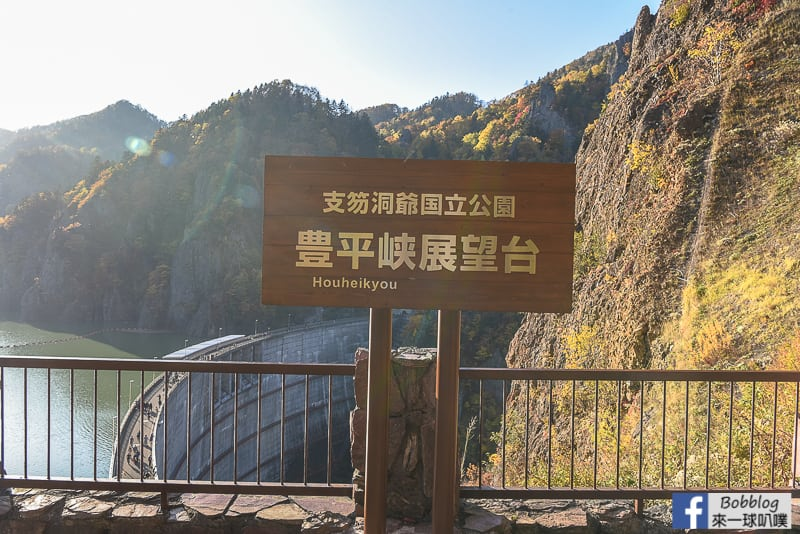 hoheikyo-dam-23