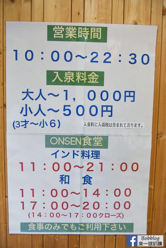 hoheikyo-hot-springs-10