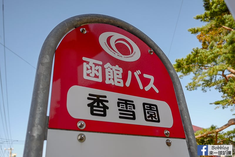 miharashi-park-kosetsuen-41