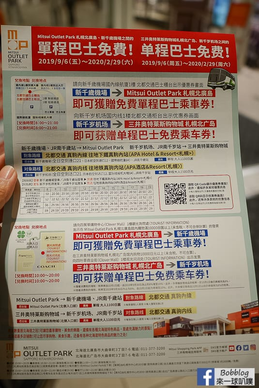 Mitsui shopping park 116