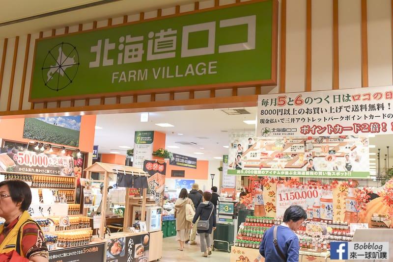 Mitsui shopping park 2