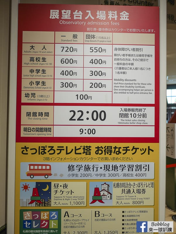 Sapporo tv tower 26