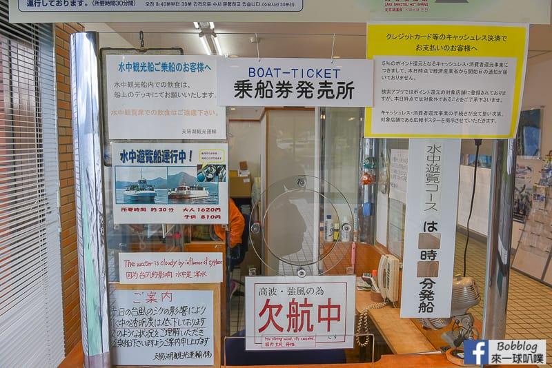 Shikotsuko maple 39