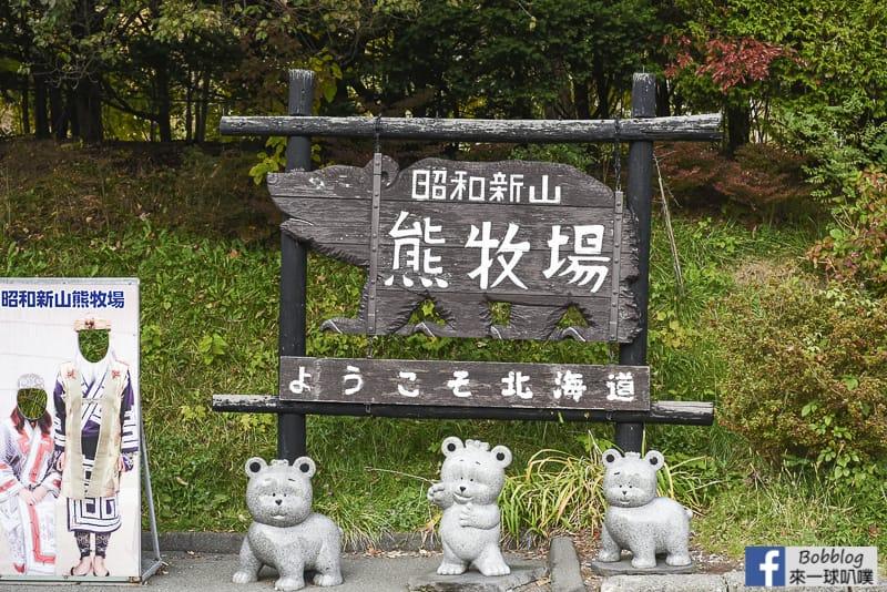 showa-shinzan-kuma-bokujo-16