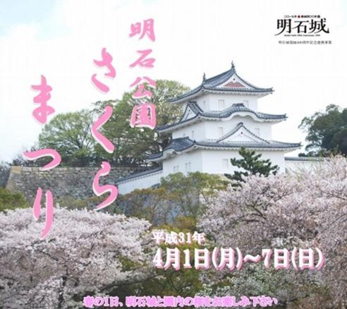 Akashi-Castle-45