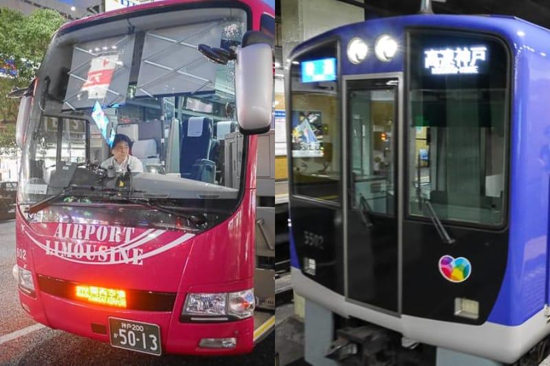 延伸閱讀:關西機場到神戶交通方式整理|JR西日本鐵路、利木津巴士、神戶高速船、南海電鐵+阪神電車