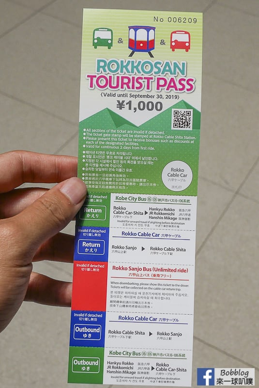 kansai-airport-ticket-31