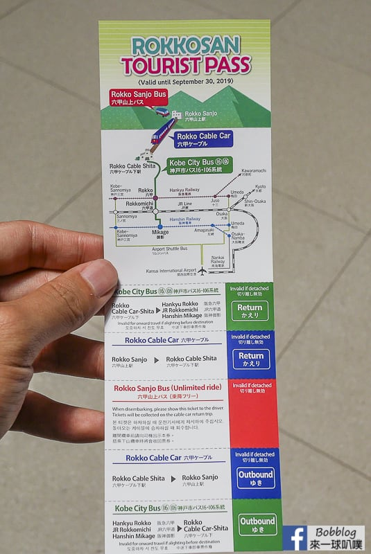 kansai-airport-ticket-32