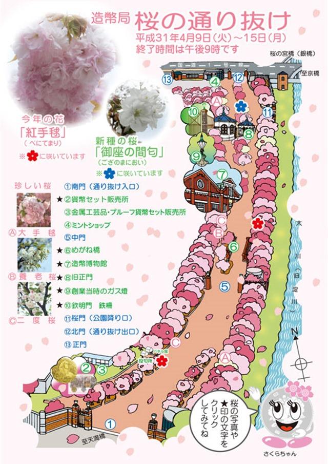 sakura_map2019_2