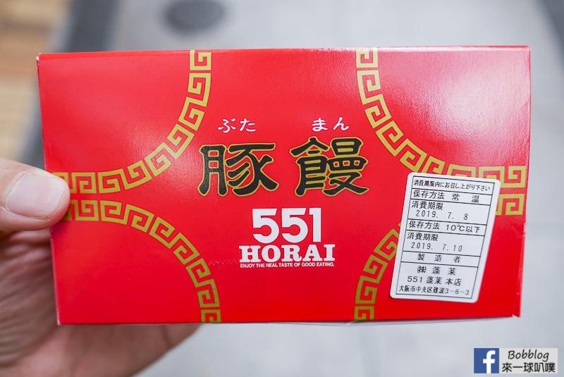 551horai-11