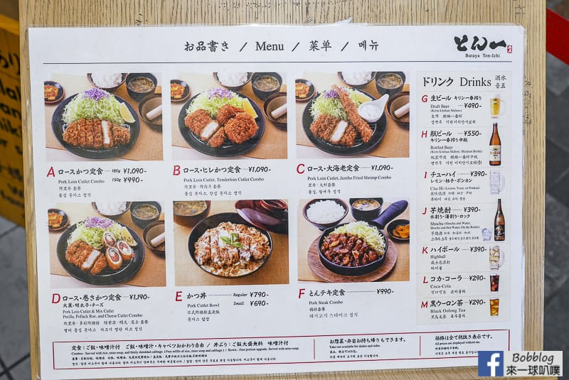 Butaya-Tonichi-Kyoto-2