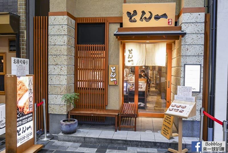 Butaya-Tonichi-Kyoto